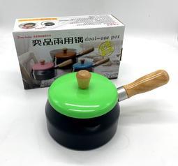 廚房大師-台灣製 奕品兩用鍋/牛奶鍋/單把鍋/單把鍋/湯鍋/煮泡麵鍋/奶鍋