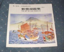 [賞書房] 膠彩畫集@ 台灣風物系列《92' 郭雪湖畫集》台灣第一代前輩畫家
