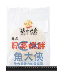 1E4B【魚大俠】FF063內行人月亮蝦餅(200g/片)
