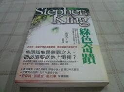 [小吳書坊] 11-8-綠色奇蹟--初版一刷--史蒂芬金--遠流出版--(有泛黃)