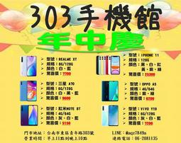 Apple iPhone XR (64GB) 搭中華遠傳台哥大台灣之星亞太$0元再送行動電源玻璃貼方案請洽門市