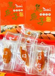 【正純商行】現烤烏魚子 一口吃 180g/包 每包只要$550!長輩最愛 東港三寶 端午 伴手禮 年貨