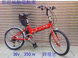 新莊風馳自行車腳踏車改電動腳車~專業自行車改電動車(鋰電池)~~改裝電動自行車腳踏車~~另有維修電動車~大電池10.4A