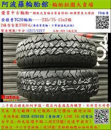 中古/二手輪胎 235/75-15 登祿普輪胎 9.5成新 2017年製