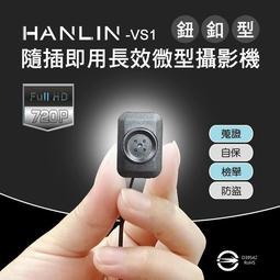 【GOMINI】HANLIN VS1 贈32G 偽裝鈕釦 720P攝影機 密錄器 針孔 套餐優惠 勝dr2 含稅
