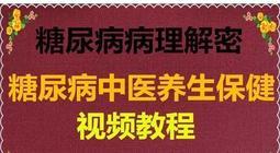 劉喜明教授《糖尿病病理解密及治療講座》9集DVD+9本糖尿病中醫秘方電子檔
