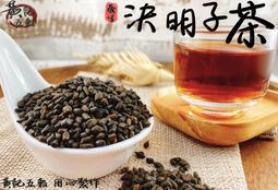 原味焙炒決明子茶 600公克 一斤包裝~專業堅果.穀粉烘焙專門店【黃記五穀美味工坊】