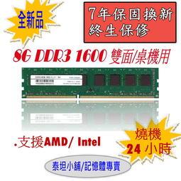 【泰坦小舖 , 終身保修】[吃雞專用]全新 記憶體 DDR3 1600 8G 雙面 598元 , 另有4G雙面,4G單面