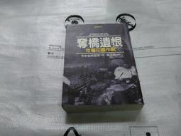 奪橋遺恨 市場花園作戰 麥田 贈送 郝柏村 重返抗日戰場 增訂版 一本書