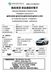 汽機車貸款