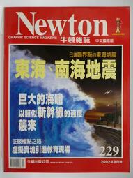 【月界2】Newton 牛頓雜誌-229期(絕版)_東海、南海地震、虛擬實境引進教育等_自有書_原價280〖科學〗CNF