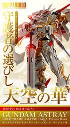 預購 日版 魂商店 限定 Metal Build MB 機動戰士鋼彈 異端鋼彈 金色機天HANA Ver.華 天空皇女
