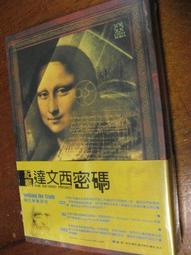 【DVD】*全新未拆封《記載達文西密碼:尋找事實真相。DVD+原聲音樂CD+全彩印精裝書》#Y045DD
