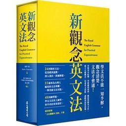 【新觀念英文法(附「文法關鍵句300」手冊、 硬盒軟精裝)】/眾文