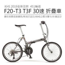 F20-T3  T3F 451輪組 30速 折疊車 小折 腳踏車 摺疊車