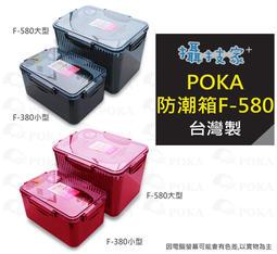 《攝技+》POKA F-580 高級免插電防潮箱(大尺寸) F580指針型濕度顯示送乾燥劑 防潮盒 附溼度計單眼相機