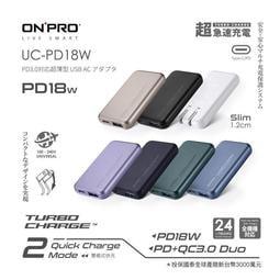 ONPRO雙孔PD18W+QC3.0快速充電頭 雙孔快充超薄旅充充電器 電器 iphone充電器 安卓頭 蘋果頭 快充頭
