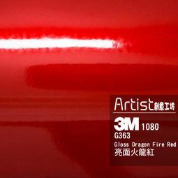 【Artist阿提斯特】 正3M Scotchprintl 1080 G363亮面火龍紅車貼專用膠膜 車貼膜 車包膜
