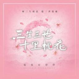 電視原聲帶 / 三生三世十里桃花 (3CD)