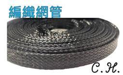 「C.H」尼龍 編織網管 伸縮套管 1公尺16元 3D印表機 CNC 雷射雕刻機 線路保護套 防護網 配線保護 電線