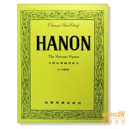 【民揚樂器】全譯哈農鋼琴教本 HANON 中文解說 全音樂譜出版 鋼琴基礎訓練 手指鍛鍊