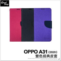 OPPO A31 2020 雙色 經典 皮套 手機殼 保護殼 磁扣 手機套 防摔 可立 保護套 手機皮套 C10J1