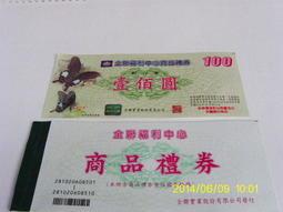 全聯商品禮券9折長期收購(需要者請先在問與答內詢問張數及面額,勿直接下標)