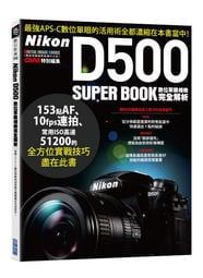 【完全解析】Nikon D500數位單眼相機完全解析 D500 攝影工具書 現貨中 屮Z6