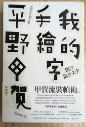 Itonowa 輪/《我的手繪字》平野甲賀第一本隨筆集│甲賀流裝幀術│選書設計王志弘|臉譜