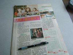齊秦魏筱惠@雜誌內頁1張照片@群星書坊 S-9