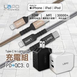 威力家 LAPO 蘋果MFi認證 Type-C to Lightning 1.5M快充線+PD/QC3.0 USB充電器