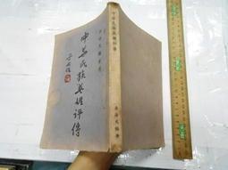 【竹軒二手書店-190511-1fb3傳記】中華民族英雄評傳 吳海天編著 1956年