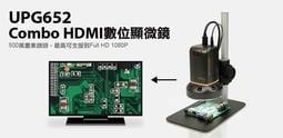 【S03 筑蒂資訊】登昌恆 UPMOST UPG652 Combo HDMI數位顯微鏡