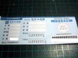 (平.假日票皆可使用) 和欣客運  台北-台南  三排座 (假日票價480元.單張購買只要430元).無使用期限