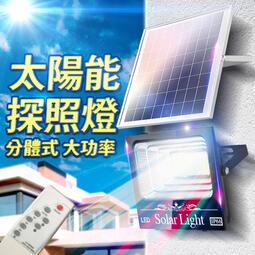 ★999免運 LED智能光控太陽能感應燈 遙控定時 太陽能分體式壁燈 太陽能路燈 LED戶外照明燈太陽能探照燈【E64】