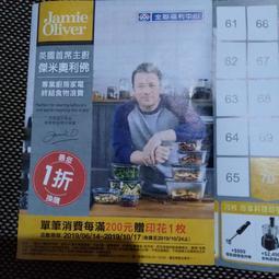 小紅瓦屋.全聯福利中心Jamie Oliver傑米奧利佛耐專業廚房家電終結食物浪費點數(集點票劵)