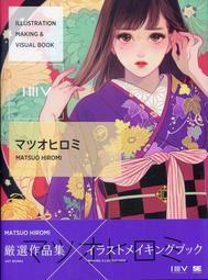ILLUSTRATION MAKING & VISUAL BOOK MATSUO HIROMI