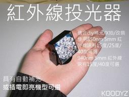 電子狂㊣紅外線投光器 CCD補光專用 850nm 12V版 USB 5V版 台灣製