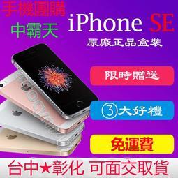 原廠盒裝 Apple iPhone SE 16G/64G/128G(送行動電源+鋼化膜+空壓殼) 1200萬指紋識別