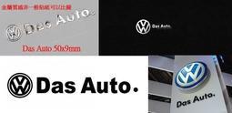 福斯大眾Das Auto 金屬貼 玻璃貼 內飾貼 鑰匙貼 雨刷貼 隨意貼 車身標誌 B柱貼 車貼