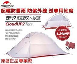 ★露露營★【最新版】Naturehike-NH 兩人專業級帳篷20D超輕鋁杆帳篷 雙層防雨 防紫外線 送專用地席