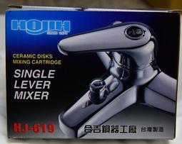 合吉 HJ-619 沐浴 龍頭組 台灣製 大流量 47mm 瓷芯 日本陶瓷閥