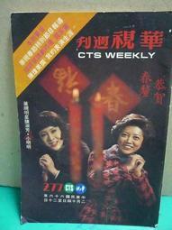 candy尋寶樂園...華視周刊 第277期