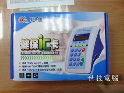 【世技電腦】虹堡 HC3000LUA 直立式健保IC卡讀卡機(不含安裝等服務~含稅)