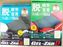 ++飛達機車小舖++PLOT EFFEX GEL-ZAB D(30%UP)乳膠座墊 長途臀部輕鬆愉快 預購中