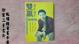 【珍寶二手書齋FA99】《雙贏》ISBN:9578032501│皇冠(平安,平裝本)│林裕盛