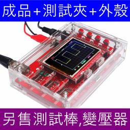 現貨 原廠 最新款 成品 DSO138 示波器 掌上型示波器 迷你型 小型 單晶片