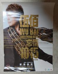 【07官方海報】伍佰 忘情1050 精選輯 官方海報
