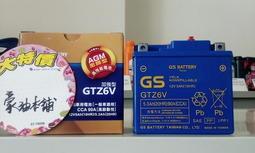 #台南豪油本舖實體店面#GS電池AGM電瓶GTZ6V GTX5L cuxi gsx-r150 gsx-s150 小阿魯