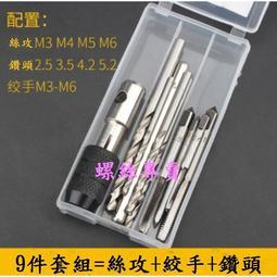 【螺絲專賣】M3~6手用絲錐夾頭絞手+鑽頭+絲攻 可調式絲攻扳手9件組